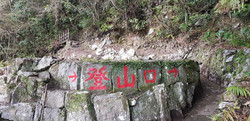 台灣百岳|李棟山莊|登山美景