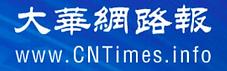 大華網路報.PNG