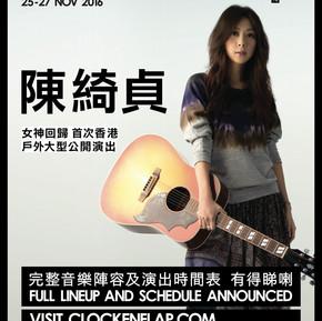 Clockenflap 香港音樂及藝術節 2016 公佈完整音樂演出陣容及時間表