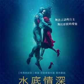 【水底情深】超脫平凡的偉大愛情 / The Shape of Water (Mandarin vers.)