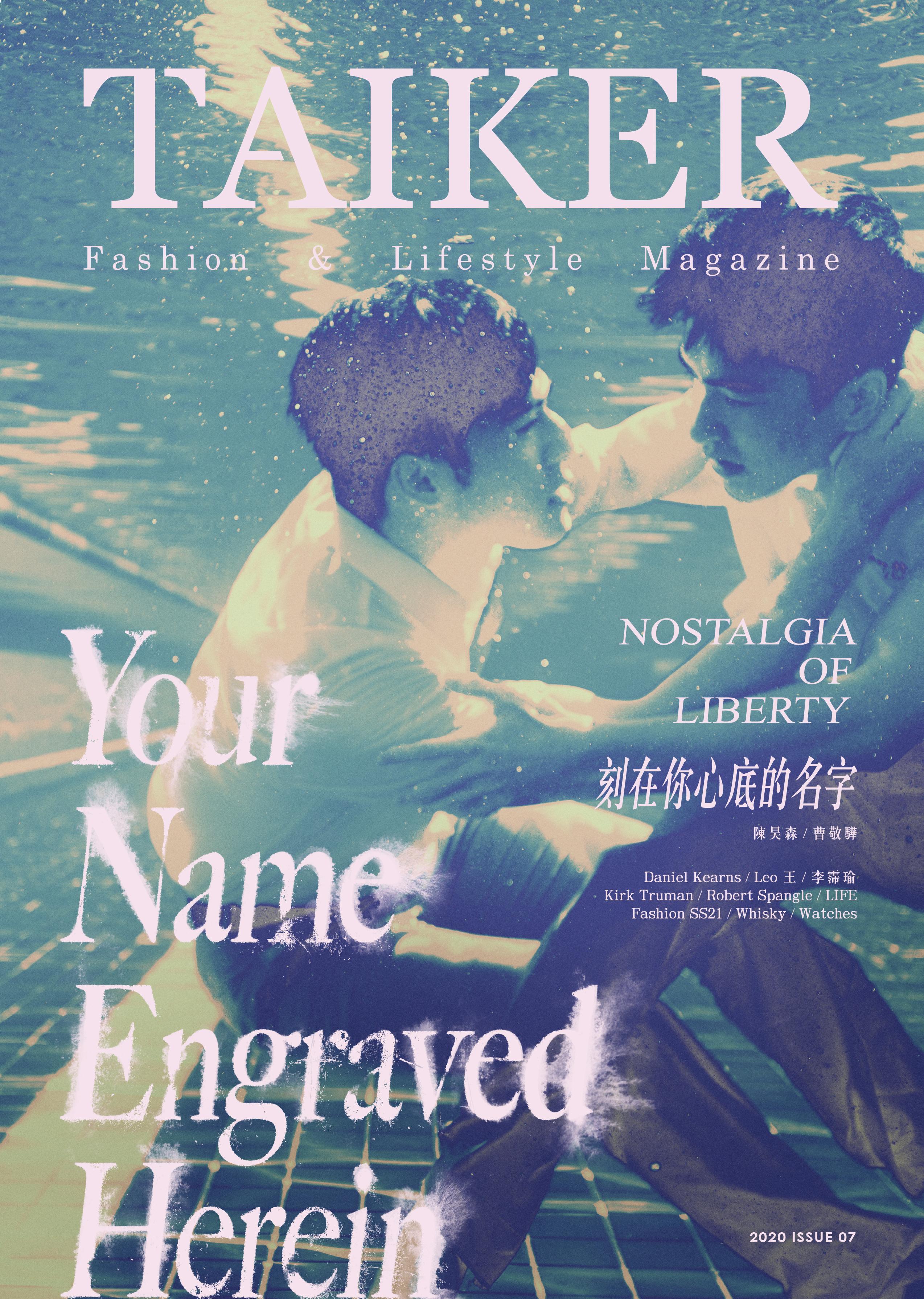 ISSUE07_cover-刻在你心底的名字