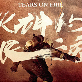 火神的眼淚 對消防員致敬/  Tears On Fire, a tribute to firefighters