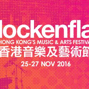 香港最大型及最具代表性的戶外音樂及藝術節; Clockenflap/ Hong Kong's largest and longest-running outdoor music and arts fe