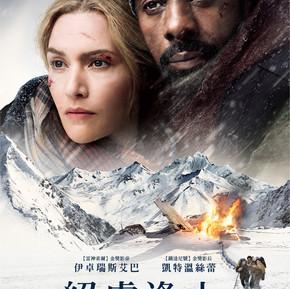 凱特溫絲蕾的全新力作【絕處逢山】/ 【The Mountain Between Us】Tailer (Mandarin Ver.)