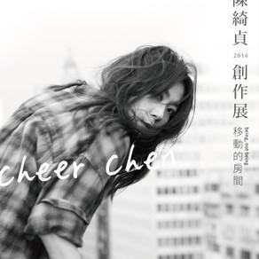 陳綺貞創作個展「移動的房間」/ Cheer Chen's ''being, not being'' exhibition