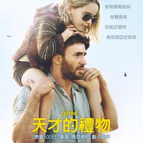 【電影】天才的禮物 / 【Movie】Gifted