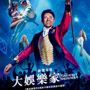【大娛樂家】Kimberley陳芳語 演唱華語主題曲/ 【The Greatest Showman】《This is me》(Mandarin ver.)