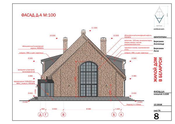 8. Фасад Д-А.jpg