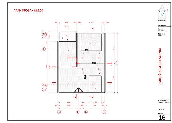 16. План кровли А3.jpg