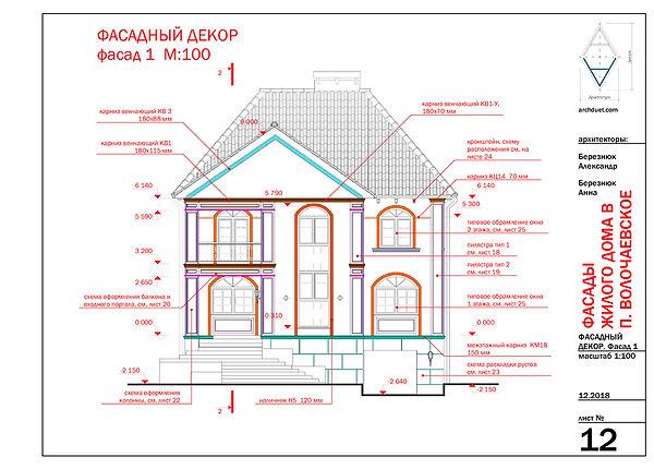 12. Фасадный декор 1.jpg