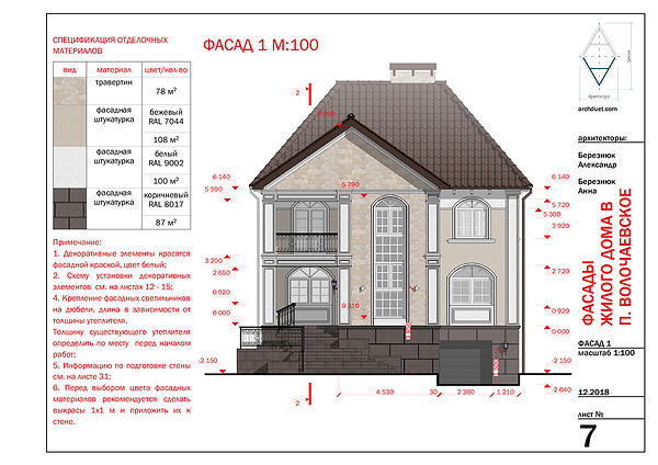 7. Фасад 1.jpg