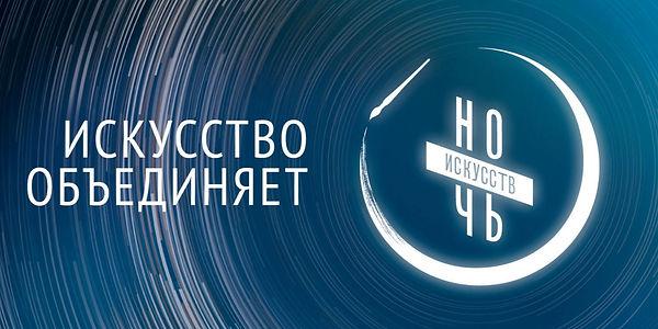 НОЧЬ ИСКУССТВ 2020.jpg