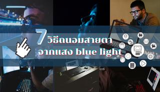 วิธีถนอมสายตาจากแสง blue light