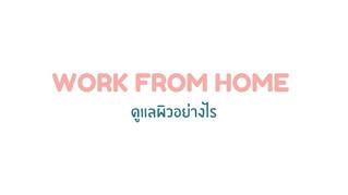 วิธีดูแลผิวฉบับ Work from home