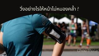 การเลือกกันแดดสำหรับนักวิ่ง
