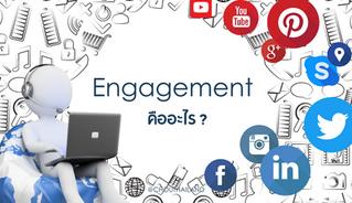 """Engagement"" คืออะไร ?"