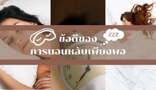 ประโยชน์ของการนอนหลับ