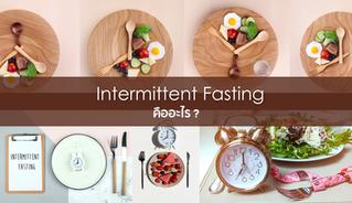 Intermittent Fasting คืออะไร ?