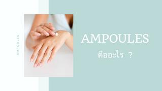 Ampoules คืออะไร