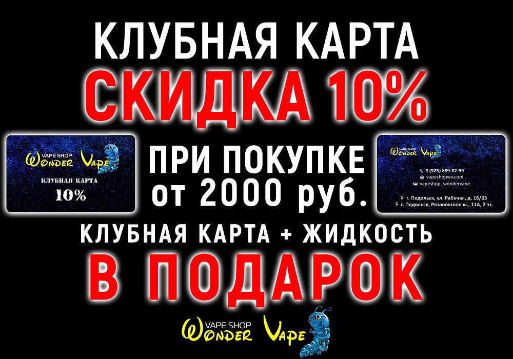 Скидки, Купить, купить жидкости для электронных сигарет, vape shop подольск, vapeshop подольск, vapeshop в подольске, vape shop в подольске, вейп шоп подольск, вейп шоп в подольске, вейпшоп подольск, вейпшоп в подольске, vape, электронные сигареты подольск, электронные сигареты, vape, вейп