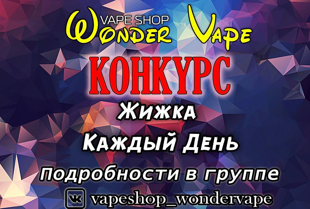 Конкурс, репост, vape shop подольск, vapeshop подольск, vapeshop в подольске, vape shop в подольске, вейп шоп подольск, вейп шоп в подольске, вейпшоп подольск, вейпшоп в подольске, vape, электронные сигареты подольск, электронные сигареты, vape, вейп, жидкости для электронных сигарет, жидкости