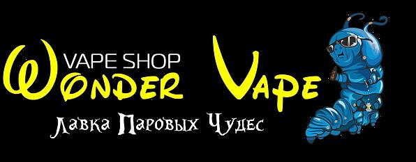 Вейп шоп в Подольске. Вейп шоп Подольск. Электронные сигареты, жидкости, аксессуары.