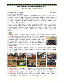 안정근/정미향 선교사 (우간다) 5-6월 기도제목