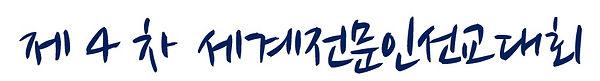 web-제목선교대회.jpg
