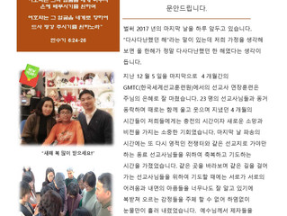 한국본부-김영민 선교사 Happy New Year!