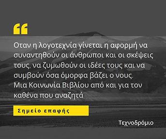 ΣΗΜΕΙΟ ΕΠΑΦΗΣ.JPG