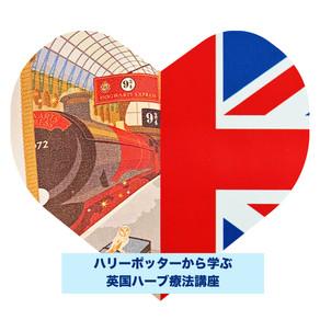 「ハリーポッターから学ぶ英国ハーブ療法講座」&「英国認定ハーバリストと巡る英国ハーブの旅2020説明会」