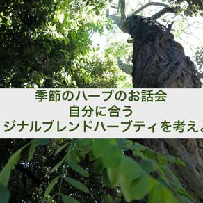 【季節のハーブのお話会 〜自分に合うオリジナルブレンドハーブティを考えよう〜】