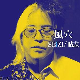 SEiZI/晴志