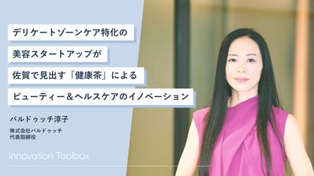 デリケートゾーンケア特化の美容スタートアップが佐賀で見出す「健康茶」によるビューティー&ヘルスケアのイノベーション
