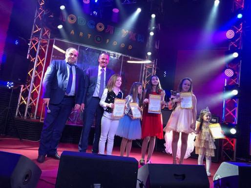 Выступление и награждение детского творческого ансамбля « Музыкальная дорожка»