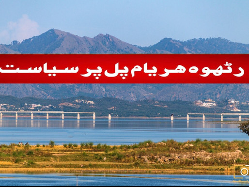 رٹھوعہ ہریام پل پر سیاست-تحریر وجاہت احمد-