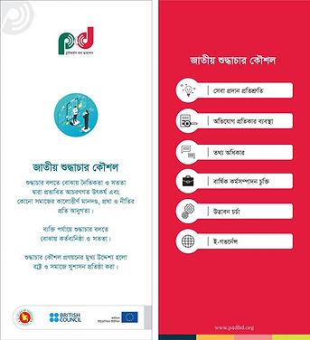 policy-brochure-01-935x1024.jpg