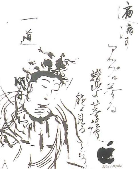 菩薩と禅と林檎