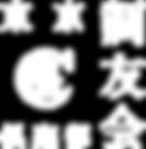 調友会 白ロゴ.png