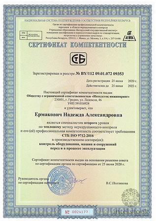 сертификат неразрушающего контроля Ермак