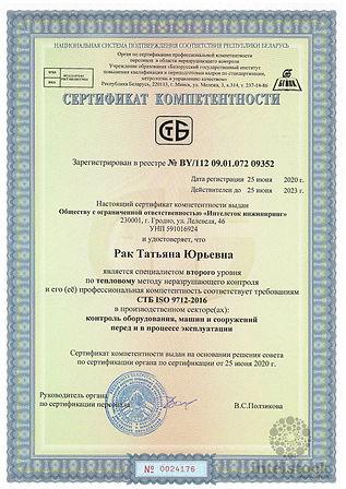 сертификат неразрушающего контроля Рак1.