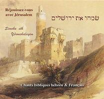 Réjouissez vous avec Jérusalem