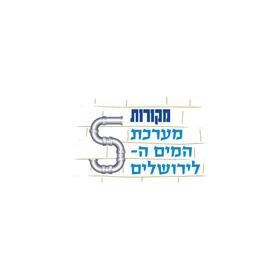 מקורות מערכת המים החמישית לירושלים