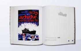 ספר כרזות מכון ז'בוטינסקי