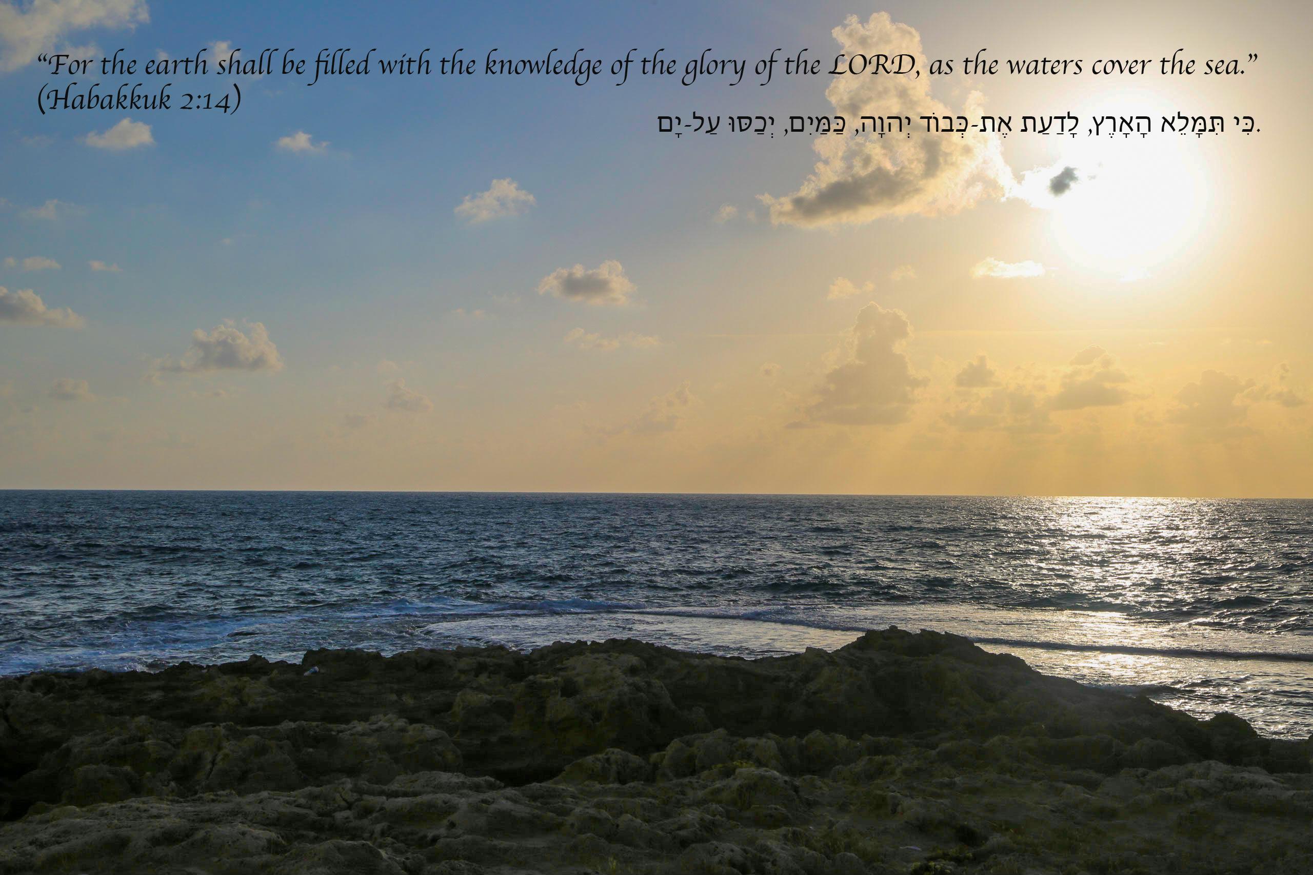 beach scripture