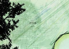 kunugi_edited.jpg