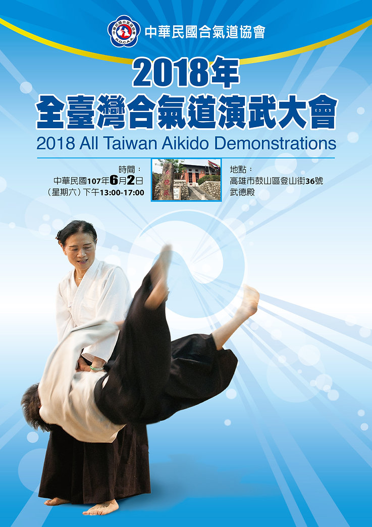2018 All Taiwan Aikido Demonstrations