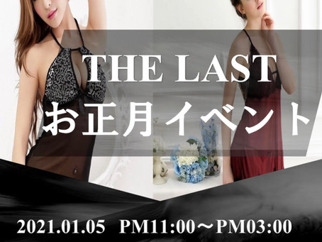 ★☆★☆明日初売りイベント最終日★☆★☆