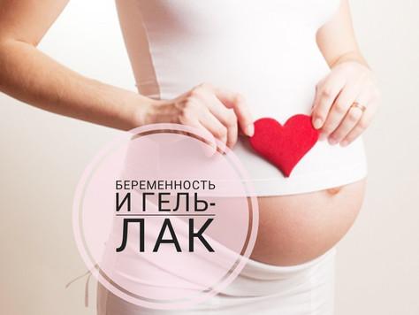 Беременность и гель-лак