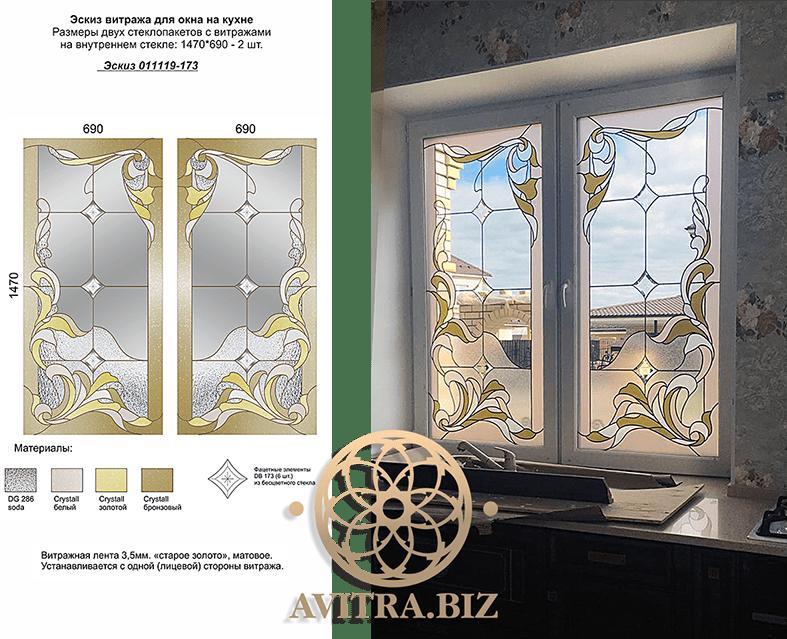 Витражное окно в гостиной частного дома